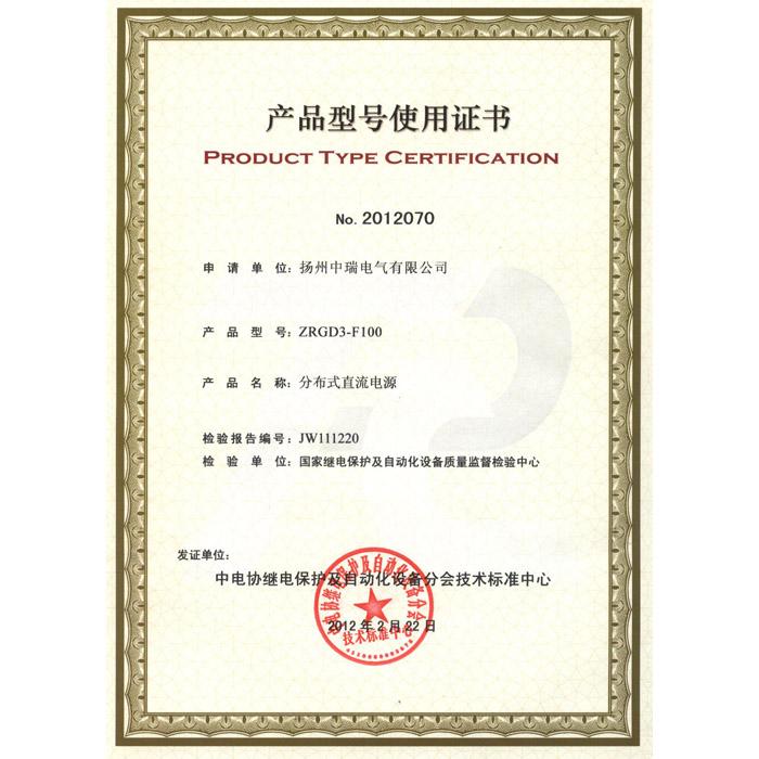 分布式直流电源产品型号使用证书