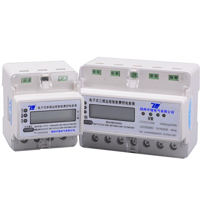 单、三相远程费控电能表